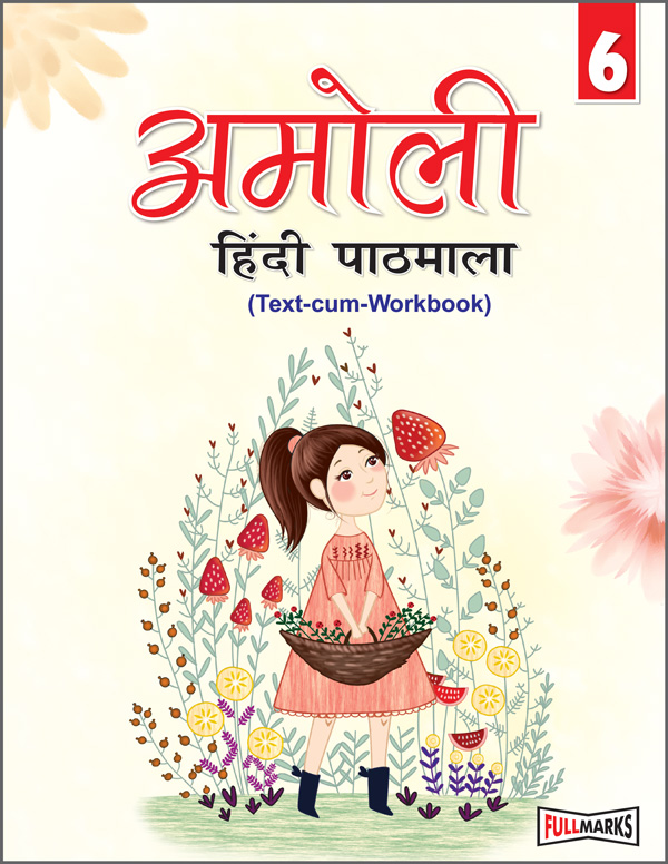 Amoli Hindi Pathmala (Text-cum-Workbook) Class 6
