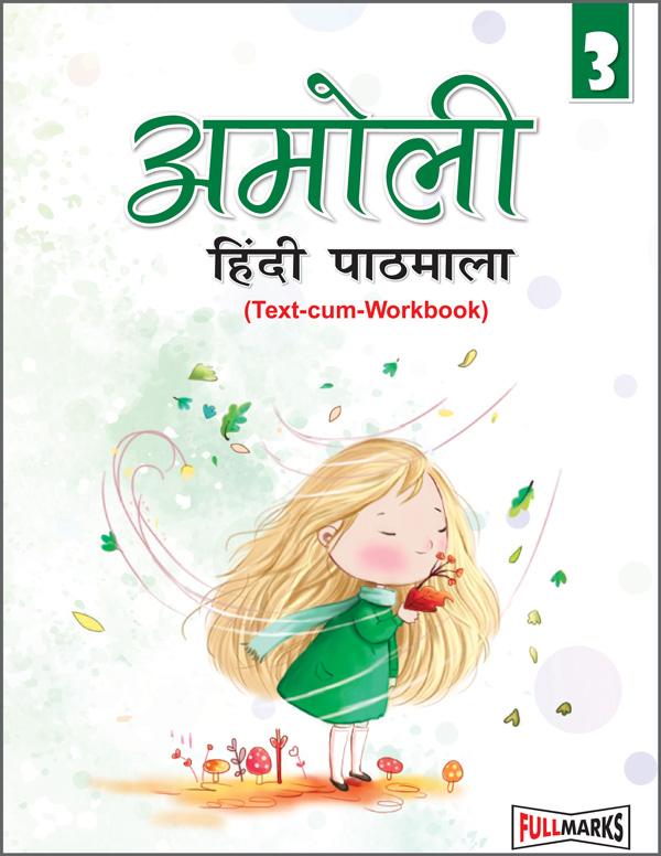 Amoli Hindi Pathmala (Text-cum-Workbook) Class 3