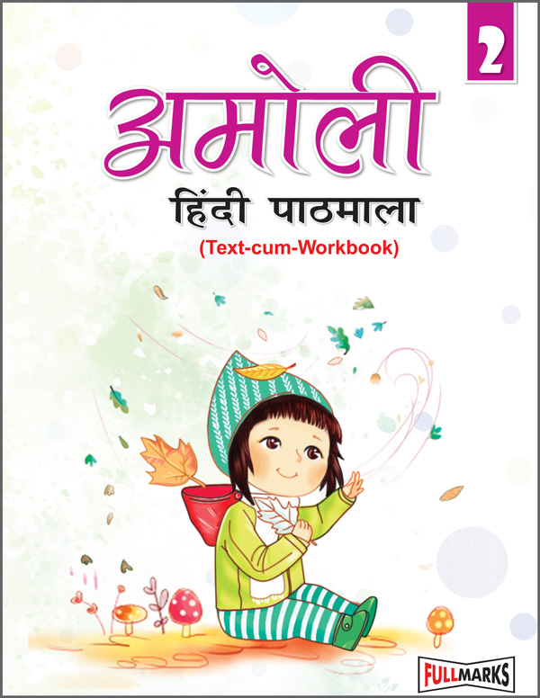 Amoli Hindi Pathmala (Text-cum-Workbook) Class 2