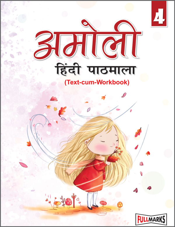 Amoli Hindi Pathmala (Text-cum-Workbook) Class 4