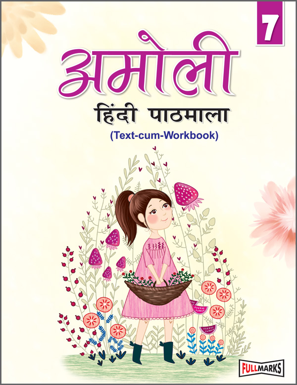 Amoli Hindi Pathmala (Text-cum-Workbook) Class 7