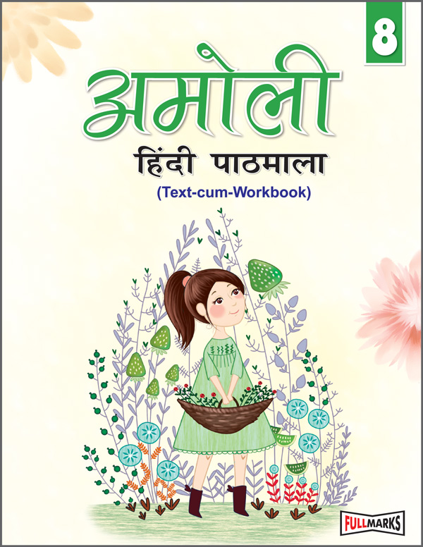 Amoli Hindi Pathmala (Text-cum-Workbook) Class 8