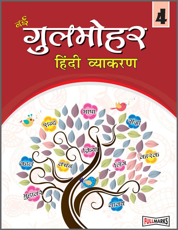 Nayi Gulmohar Hindi Vyakaran Class 4th