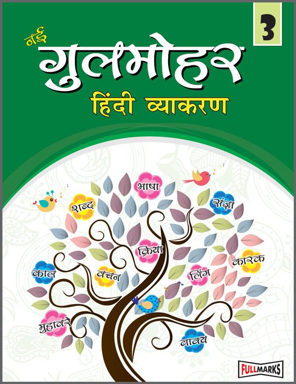 Nayi Gulmohar Hindi Vyakaran Class 3rd