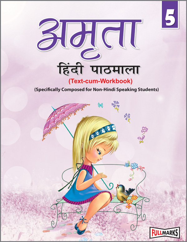 Amrita Hindi Pathmala (Text-cum-Workbook) Class 5
