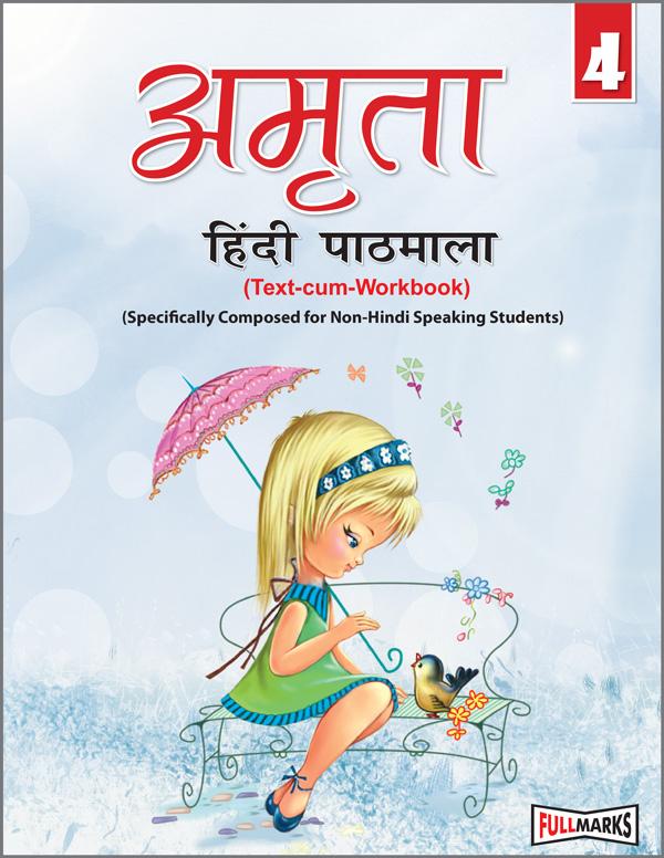 Amrita Hindi Pathmala (Text-cum-Workbook) Class 4