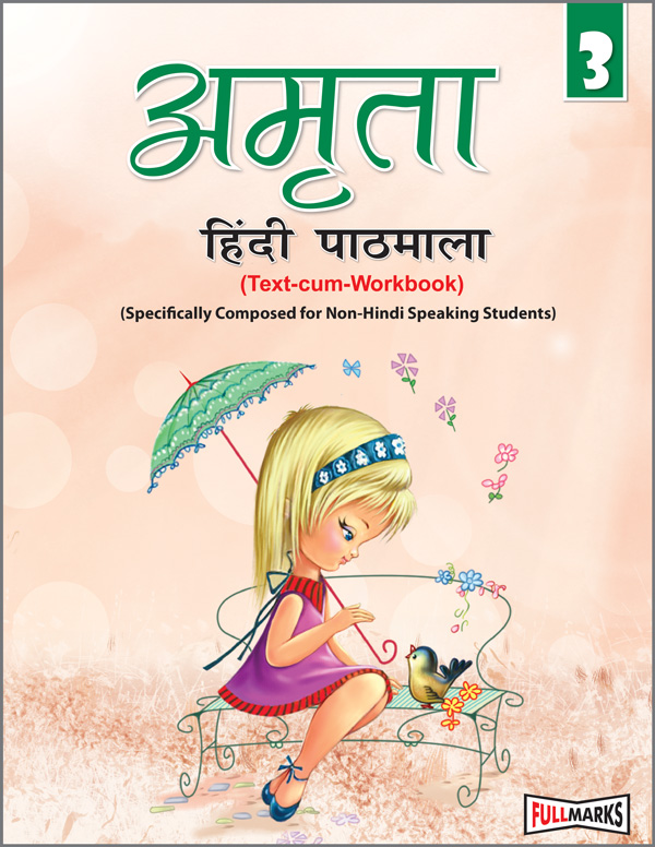 Amrita Hindi Pathmala (Text-cum-Workbook) Class 3rd