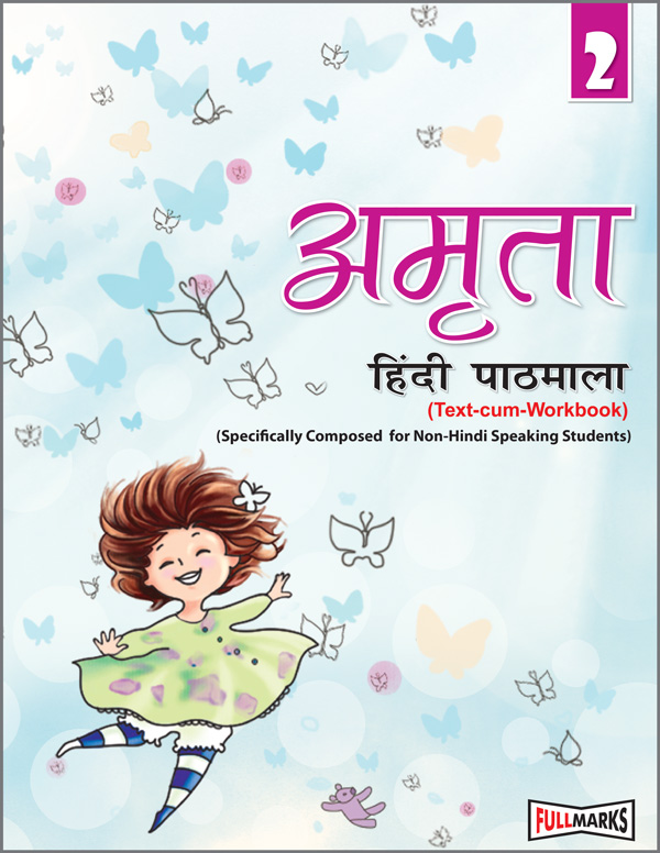 Amrita Hindi Pathmala (Text-cum-Workbook) Class 2nd