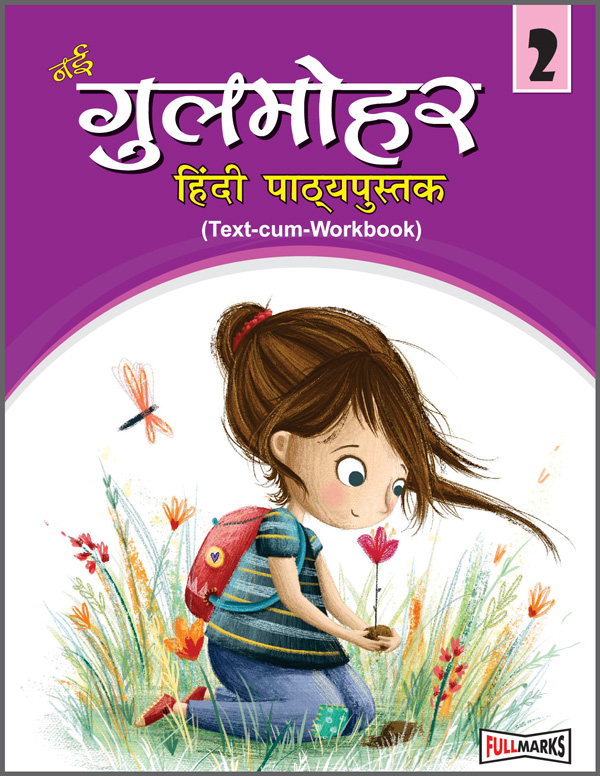 Nayi Gulmohar Hindi Pathyapustak (Text-cum-Workbook) Class 2