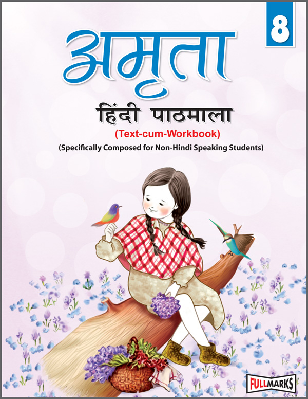 Amrita Hindi Pathmala (Text-cum-Workbook) Class 8th