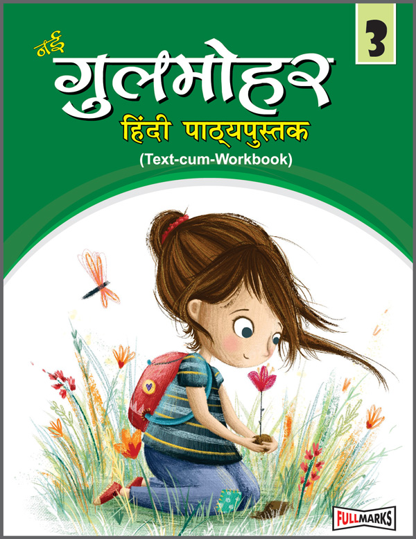 Nayi Gulmohar Hindi Pathyapustak (Text-cum-Workbook) Class 3
