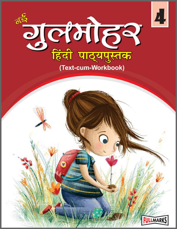 Nayi Gulmohar Hindi Pathyapustak (Text-cum-Workbook) Class 4