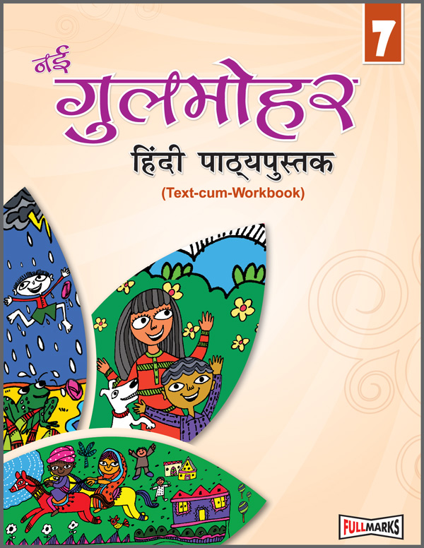 Nayi Gulmohar Hindi Pathyapustak (Text-cum-Workbook) Class 7