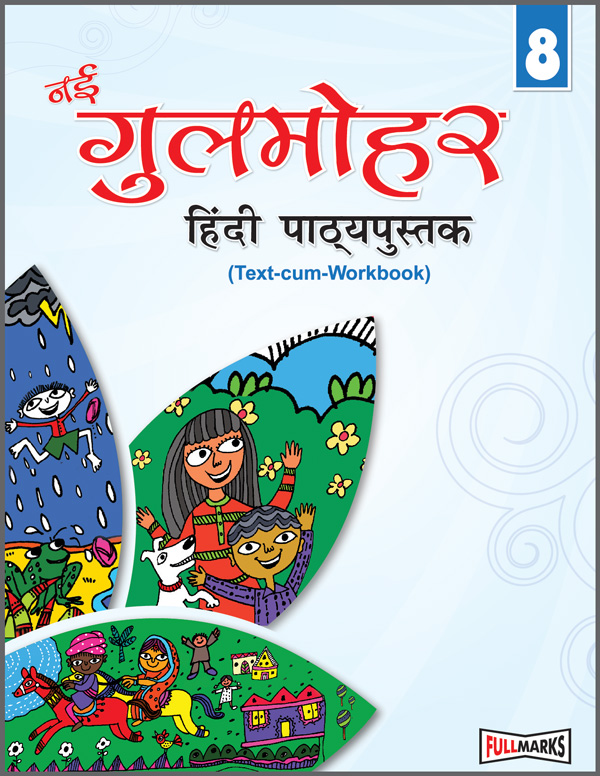 Nayi Gulmohar Hindi Pathyapustak (Text-cum-Workbook) Class 8