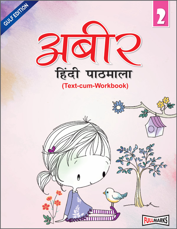 Abeer Hindi Pathmala (Text-cum-Workbook) Class 2