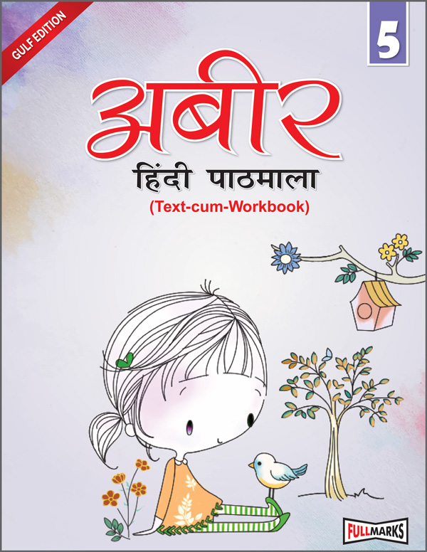 Abeer Hindi Pathmala (Text-cum-Workbook) Class 5