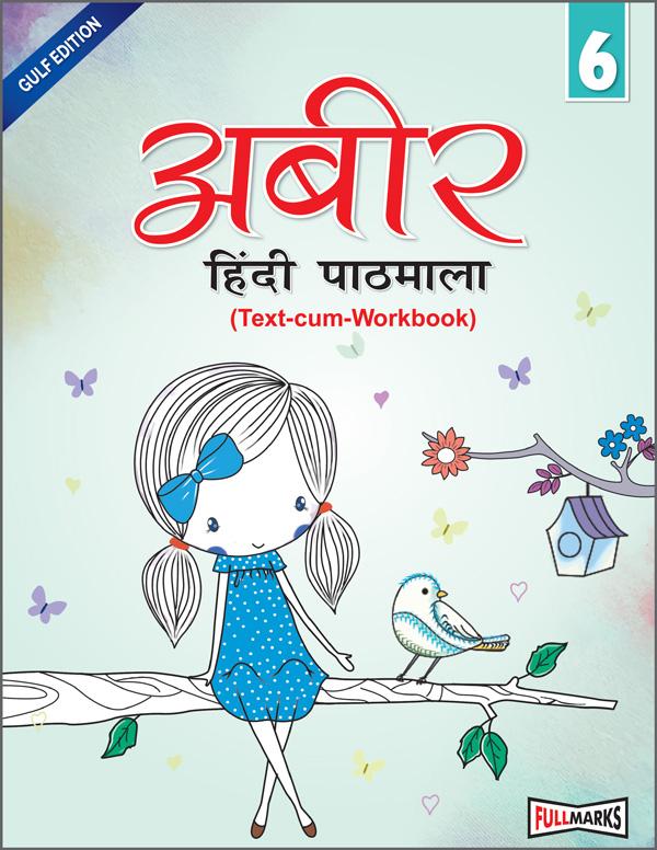 Abeer Hindi Pathmala (Text-cum-Workbook) Class 6
