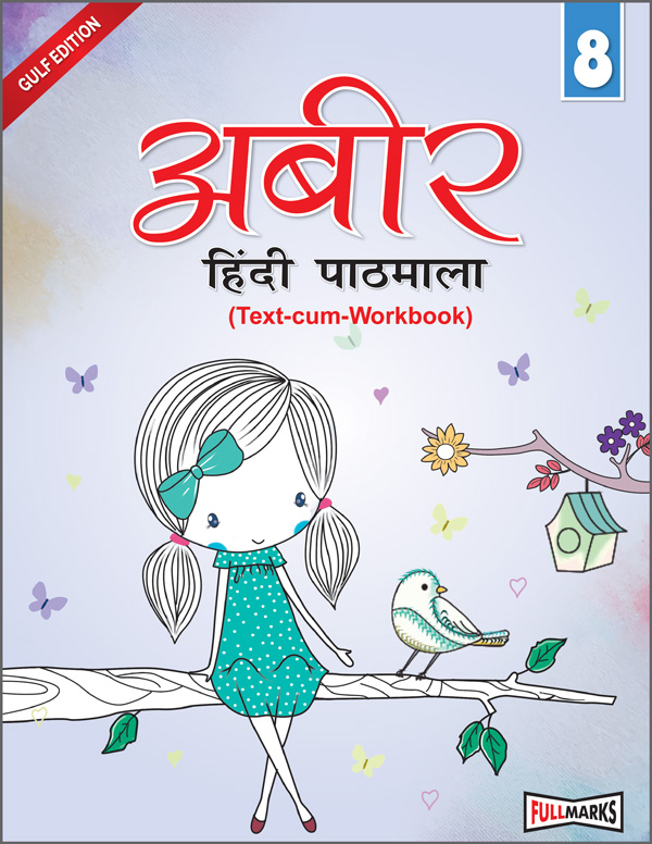 Abeer Hindi Pathmala (Text-cum-Workbook) Class 8