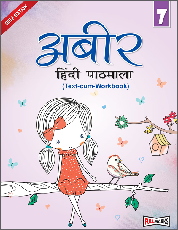 Abeer Hindi Pathmala (Text-cum-Workbook) Class 7