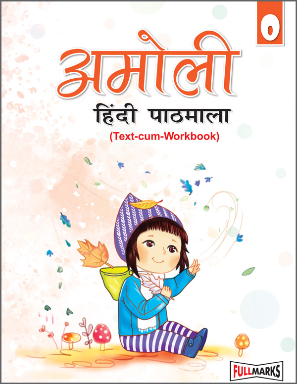 Amoli Hindi Pathmala (Text-cum-Workbook) Class 0