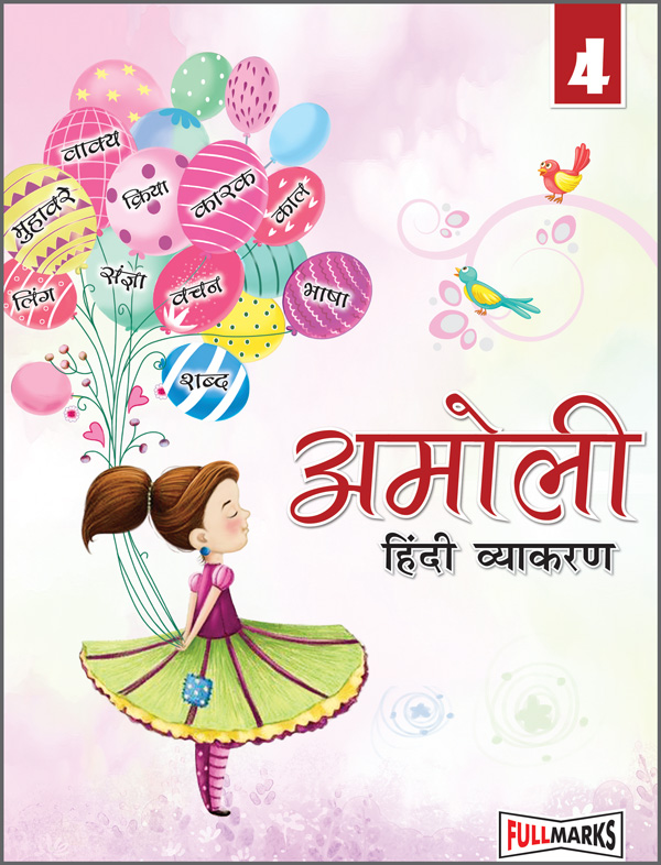 Amoli Hindi Vyakaran Class 4