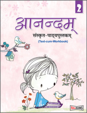 Aanandam Sanskrit-Pathyapustakam ( Text-cum-Workbook) Class 7