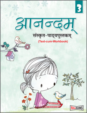 Aanandam Sanskrit-Pathyapustakam ( Text-cum-Workbook) Class 8