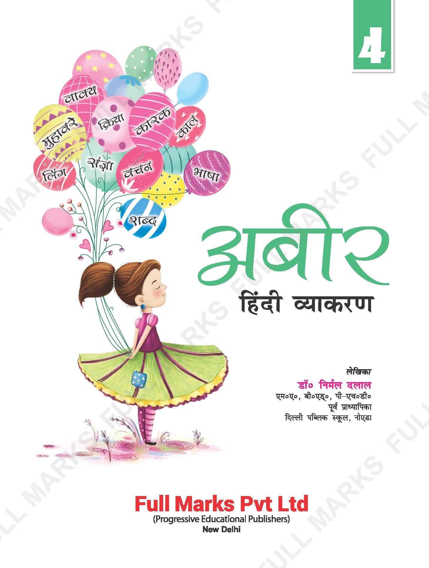 Abeer Hindi Vyakaran Class 4