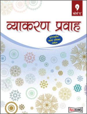 Vyakaran Pravah Class 9 Course A