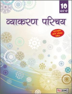Vyakaran Parichay Class 10 Course B