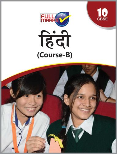 Hindi Course 'B'