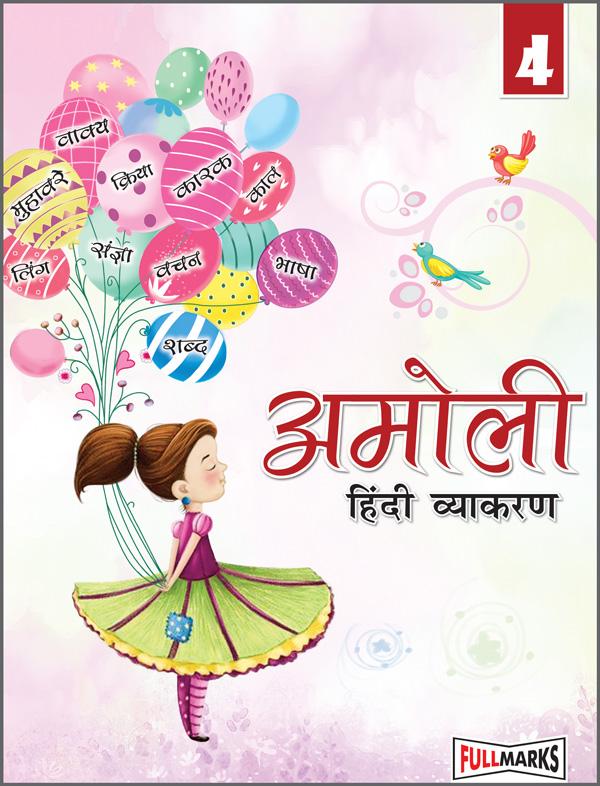 Demo Amoli Hindi Vyakaran (Text-cum-Workbook) Class 4