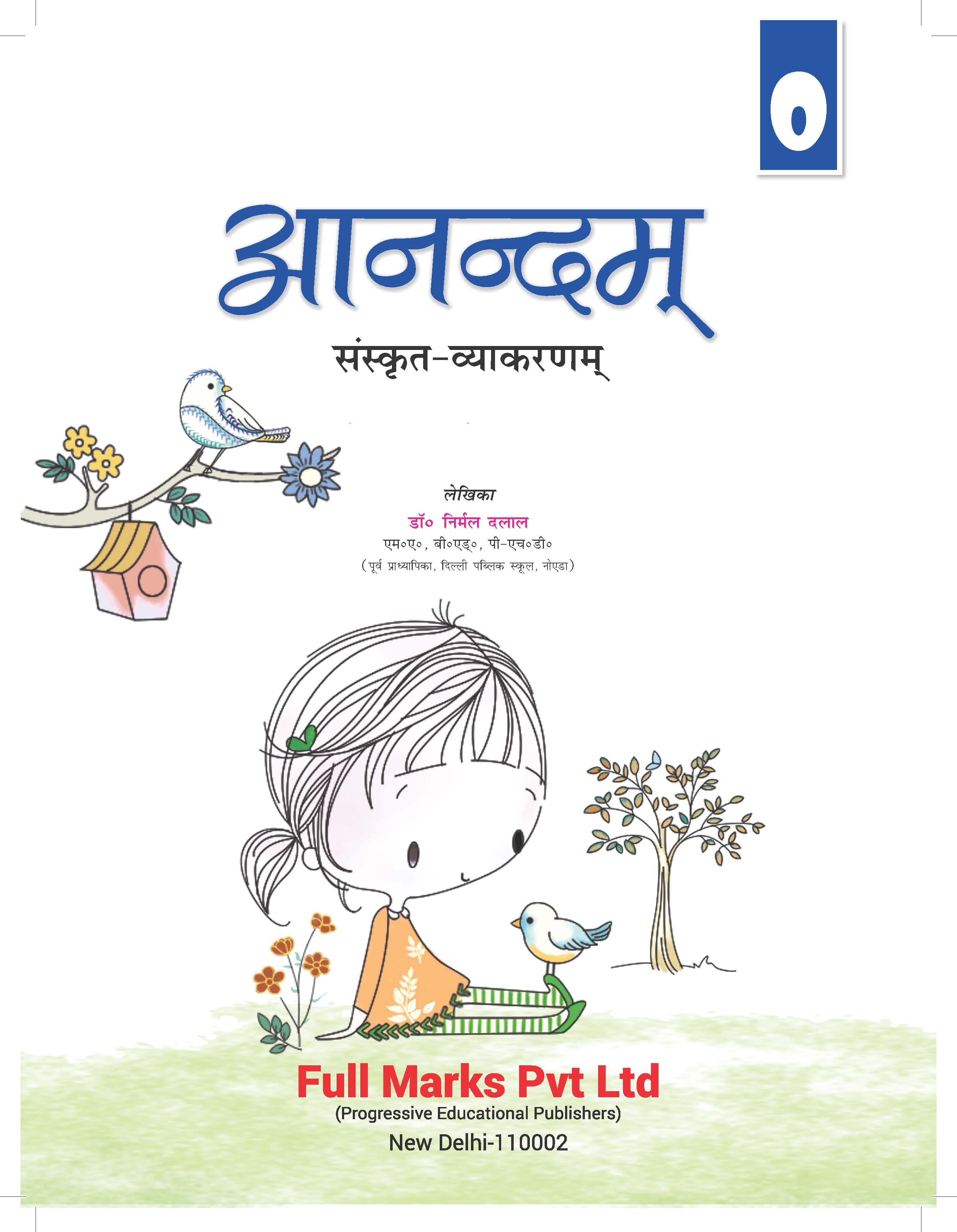 Aanandam Sanskrit-Vyakaranam Class 5