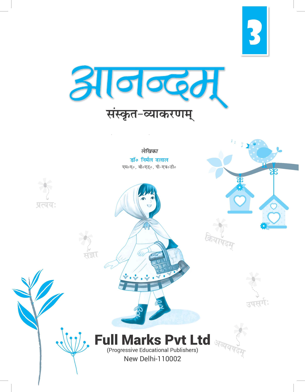 Aanandam Sanskrit-Vyakaranam Class 8