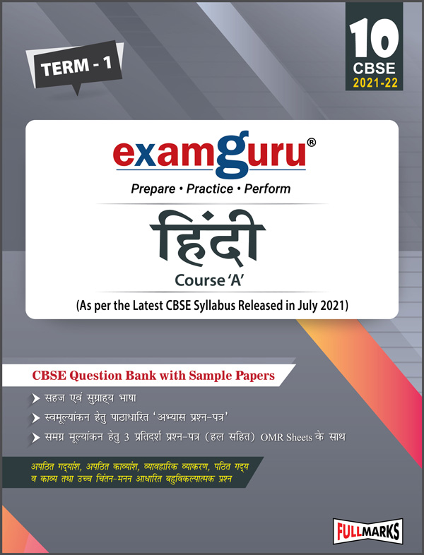 Examguru Hindi Course A Question Bank With Sample Papers Term-1 (As Per The Latest CBSE Syllabus Released In July 2021) Class 10