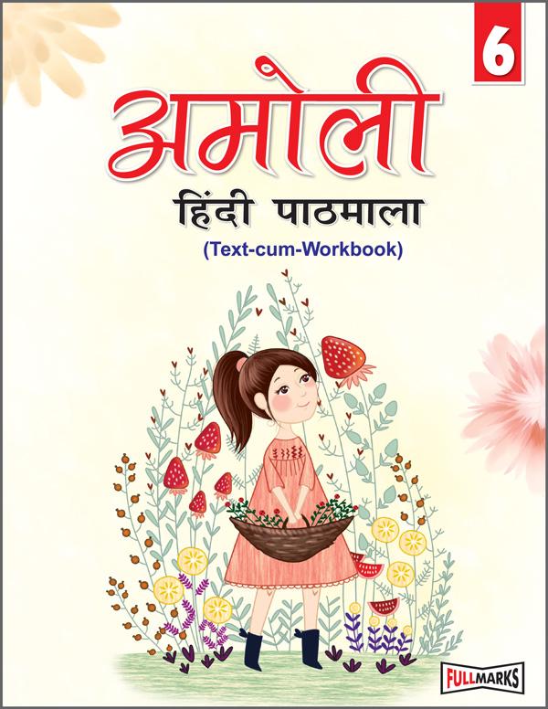Amoli Hindi Pathmala (Text-cum-Workbook) Class 6