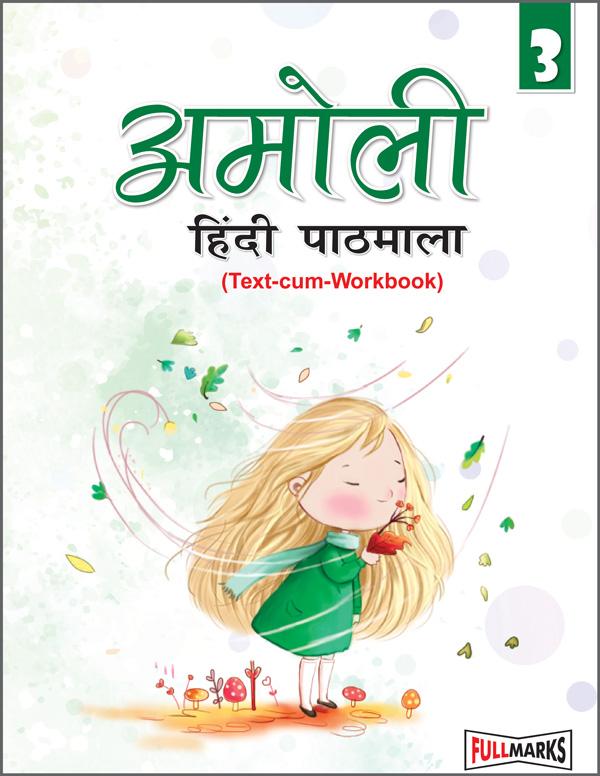 Amoli Hindi Pathmala (Text-cum-Workbook) Class 3