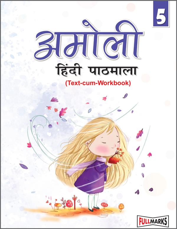 Amoli Hindi Pathmala (Text-cum-Workbook) Class 5