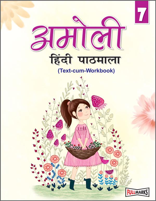 Amoli Hindi Pathmala (Text-cum-Workbook) Class 7