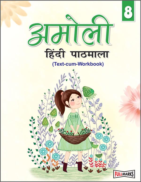 Amoli Hindi Pathmala (Text-cum-Workbook) Class 8