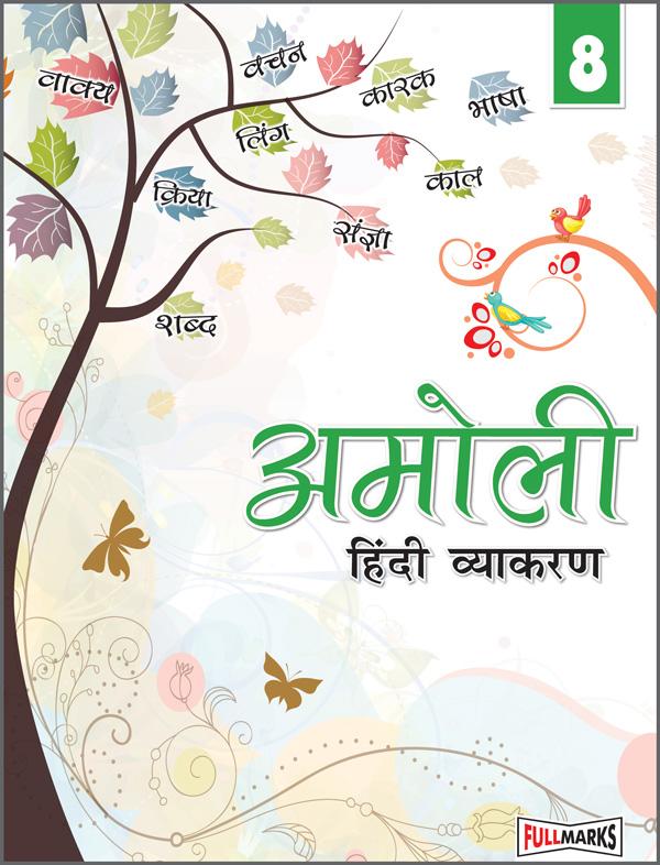 Amoli Hindi Vyakaran Class 8