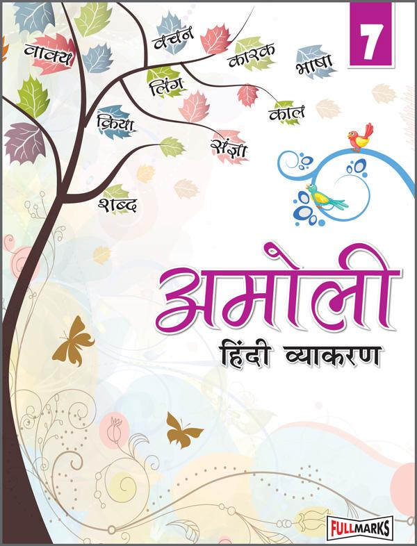 Amoli Hindi Vyakaran Class 7