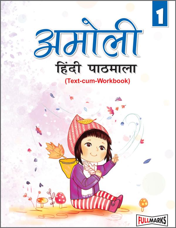 Amoli Hindi Pathmala (Text-cum-Workbook) Class 1