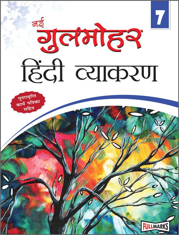 Nayi Gulmohar Hindi Vyakaran Class 7th