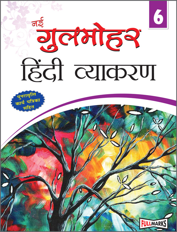 Nayi Gulmohar Hindi Vyakaran Class 6th