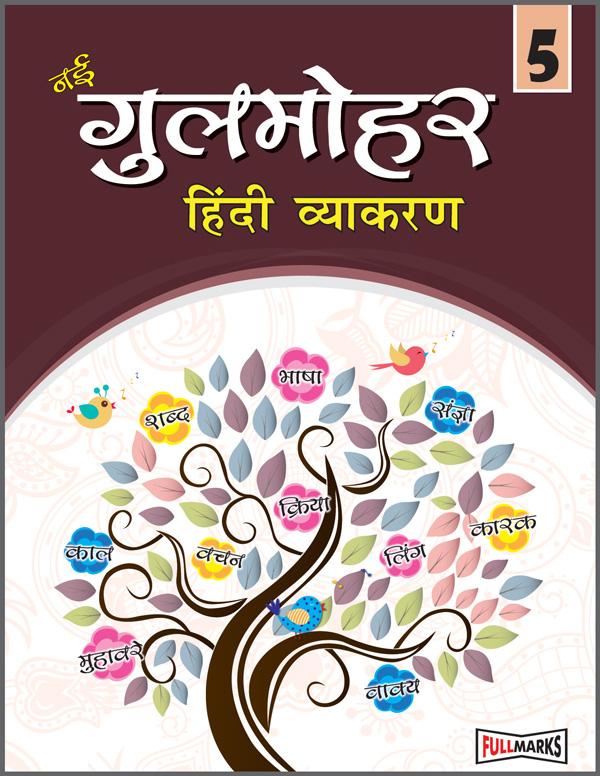 Nayi Gulmohar Hindi Vyakaran Class 5th