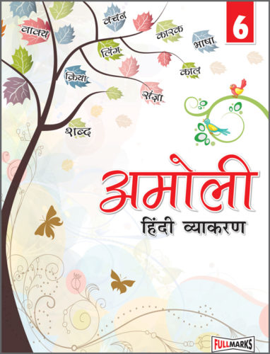 Amoli Hindi Vyakaran Class 6th