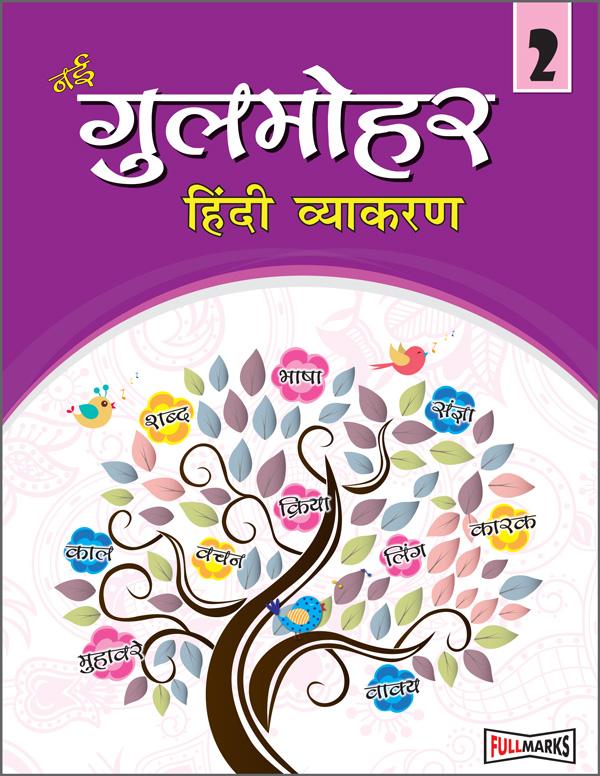Nayi Gulmohar Hindi Vyakaran Class 2nd
