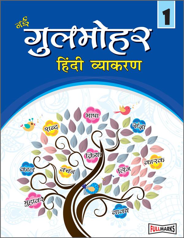 Nayi Gulmohar Hindi Vyakaran Class 1st