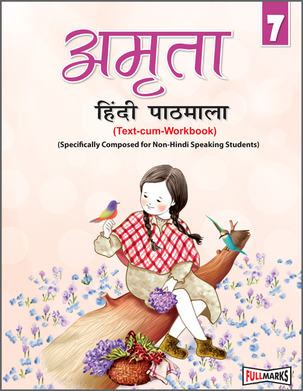 Amrita Hindi Pathmala (Text-cum-Workbook) Class 7th